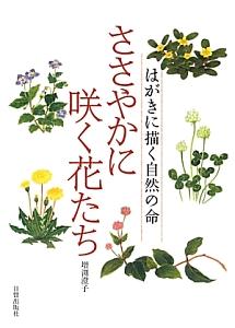 ささやかに咲く花たち