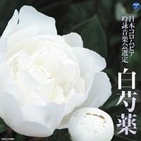 平成二十五年度(第四十九回)日本コロムビア全国吟詠コンクール 課題吟 白芍薬