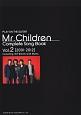 Mr.Children全曲集 2001-2012 (2)