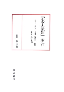 『朱子語類』訳注126 釈氏