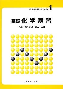 梶原篤『基礎化学演習』