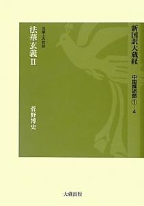 新国訳大蔵経 中国撰述部1-4 法華玄義2 法華・天台部