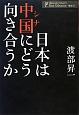 日本は中国-シナ-にどう向き合うか 渡部昇一著作集 歴史4