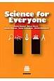 最新科学は面白い Science for Everyone