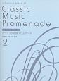 クラシック名曲プロムナード ブルグミュラー程度による(2)
