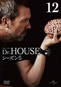 Dr.HOUSE/ドクター・ハウス シーズン5