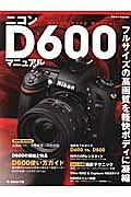 ニコンD600 マニュアル
