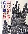 思いっきり描く絵手紙の旅 中井桂子画文集 日本からヨーロッパまで