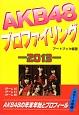 AKB48プロファイリング 2013