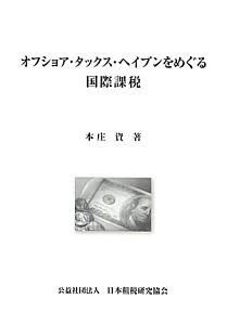 オフショア・タックス・ヘイブンをめぐる国際課税