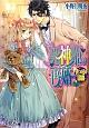 死神姫の再婚-四つの愛の幕間劇-