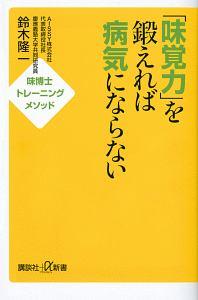 『「味覚力」を鍛えれば病気にならない』鈴木隆一