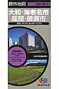 大和・海老名市 座間・綾瀬市<2版> 都市地図 神奈川県14