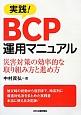 実践!BCP運用マニュアル 災害対策の効率的な取り組み方と進め方