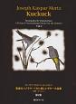 ヨーゼフ・カスパール・メルツ 音楽のパノラマ~136の楽しいギター小品集(原題『かっこう』) (2)