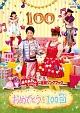 NHKおかあさんといっしょ最新ソングブック「おめでとうを100回」
