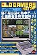 OLD GAMERS HISTORY シミュレーションゲーム編 (2)