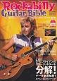 ロカビリー・ギター・バイブル<改訂版> CD付 1冊まるごとロカビリー・ギター!
