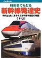 時刻表でたどる 新幹線発達史 時代とともにあゆんだ新幹線半世紀の物語