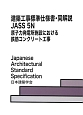 建築工事標準仕様書・同解説 JASS 5N 原子力発電所施設における鉄筋コンクリート工事<第4版> 2013