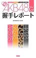 AKB48G-グループ-握手レポート