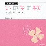富澤裕セレクション 編曲作品集
