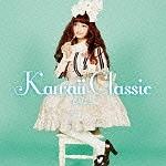 羽田健太郎『kawaii Classic -CUTE-』
