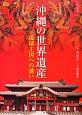 楽学ブックス 沖縄の世界遺産 文学歴史17