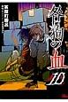 咎狗の血 (10)