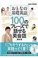 おとなの基礎英語 100のフレーズで話せる英会話 NHK CD BOOK