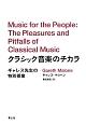 クラシック音楽のチカラ ギャレス先生の特別授業