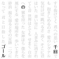 村田陽一ソリッド ブラス『千回のゴールfeat.田中雅之』