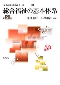 総合福祉の基本体系<第2版> 福祉の基本体系シリーズ4