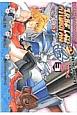 スーパーロボット大戦OG-ジ・インスペクター-Record of ATX (3)
