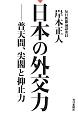 日本の外交力 普天間、尖閣と抑止力