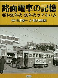 和久田康雄『路面電車の記憶』