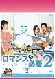 ロマンスが必要 2 DVD-BOX 2