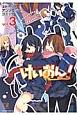 けいおん! ストーリーアンソロジーコミック (3)