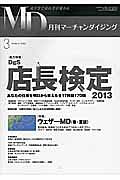 月刊マーチャンダイジング 2013.3 総力特集:DgS 店長検定 2013