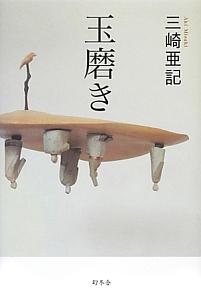 『玉磨き』三崎亜記