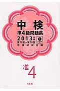 中検 準4級 問題集 2013