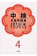 中検 4級 問題集 2013 CD付