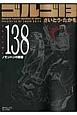 ゴルゴ13<コンパクト版> ノモンハンの隠蔽 (138)