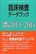 臨床検査データブック 2013-2014