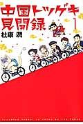 『中国トツゲキ見聞録』杜康潤