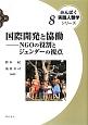 国際開発と協働-NGOの役割とジェンダーの視点 みんぱく実践人類学シリーズ8