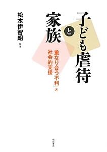 『子ども虐待と家族』松本伊智朗