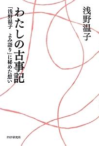 『わたしの古事記』浅野温子