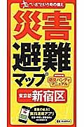 災害避難マップ 東京都 新宿区