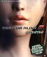 DEAD OR ALIVE5 メイキングブック プレイステーション3版/Xbox360版対応